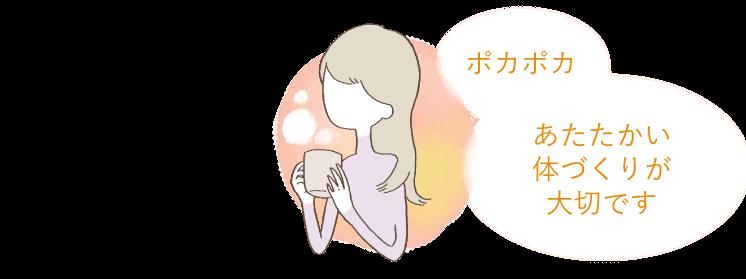 体ポカポカ