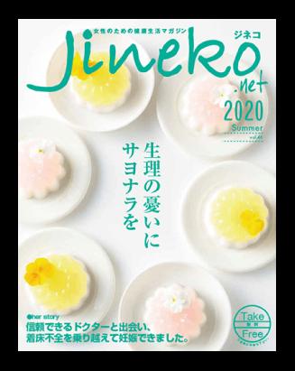 不妊治療雑誌 ジネコ